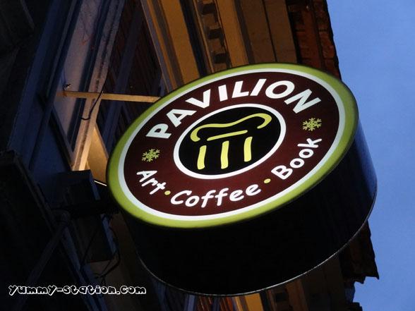 Pavilion Cafe 03